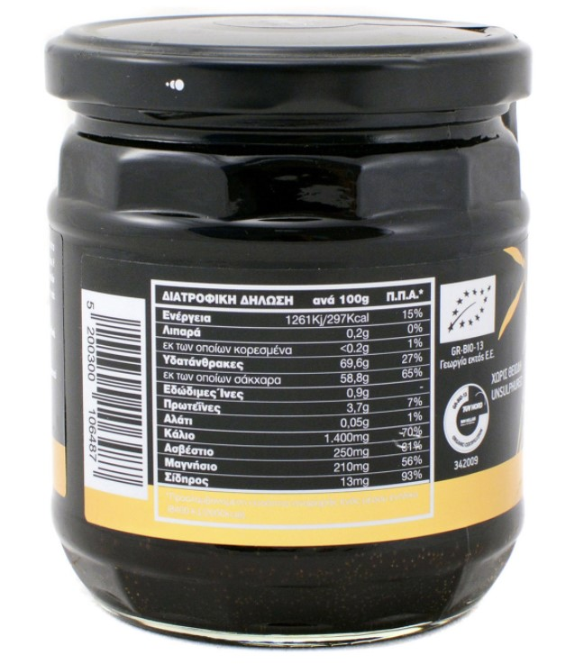 Molasses Cane Sugar, 550g