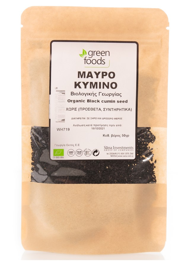 Green Foods, Black Cumin, 50g